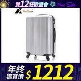 行李箱 旅行箱 28吋 ABS硬殼耐壓抗撞 AoXuan 極簡風尚系列
