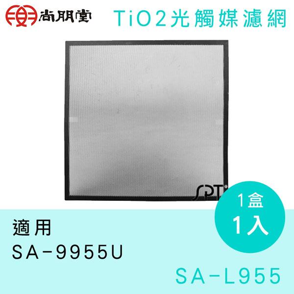 《原廠濾材》SPT SA-9955U / SA9925 尚朋堂 清淨機專用 強效活性碳濾網+HEPA+CPZ+光觸媒濾網