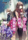 書櫻子小姐的腳下埋著屍體(4 ):初冬、蝴蝶、消失的少女