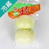 【台灣】漢光珍品洋蔥1包(2入/包)【愛買冷藏】