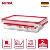法國特福Tefal 德國EMSA原裝無縫膠圈耐熱玻璃保鮮盒(2.0L長方型)