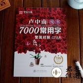 盧中南楷書字帖7000常用字繁體字字帖硬筆書法練字本【君來佳選】