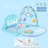 嬰兒腳踏鋼琴健身架器新生嬰兒玩具3-6-12個月寶寶0-1歲兒童益智音樂2 igo陽光好物