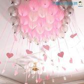 【618好康又一發】加厚珠光氣球愛心吊墜婚房布置婚禮裝飾