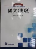 【書寶二手書T7/進修考試_JXV】國文(測驗)_卓平治_民106