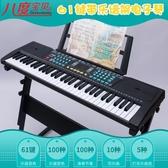 電子琴 多功能電子琴教學61鋼琴鍵成人兒童初學者入門男女孩音樂器玩具88ATF koko時裝店