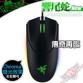 [ PC PARTY ] 雷蛇 Razer 響尾蛇 Diamondback 5G 雷射電競滑鼠