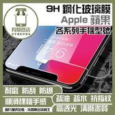 ★買一送一★iPhone 4/4S  9H鋼化玻璃膜  非滿版鋼化玻璃保護貼
