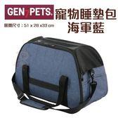 『寵喵樂旗艦店』Gen7pets《 寵物睡墊包》海軍藍 可當外出提包或是睡床,睡墊可拆