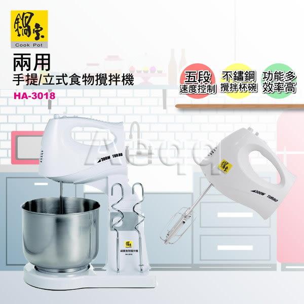 豬頭電器(^OO^) - 鍋寶 手提/立式兩用食物攪拌機【HA-3018】