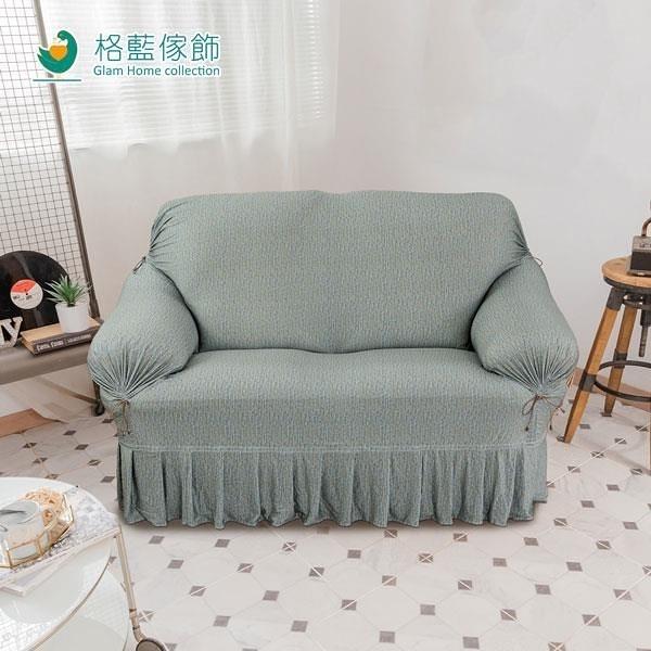 【南紡購物中心】【格藍傢飾】繪影裙擺涼感沙發套-碧藍2人