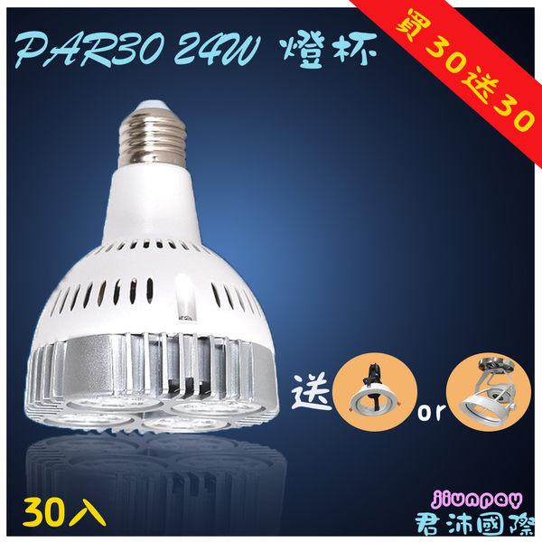 par30LED 燈泡 商業照明聯盟促銷價  30入起訂 買30組送30盞燈具