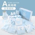 母嬰用品大全純棉新生兒禮盒嬰兒衣服套裝夏季剛出生寶寶滿月禮物 好樂匯