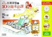 (二手書)吉澤深雪的10分鐘水彩課