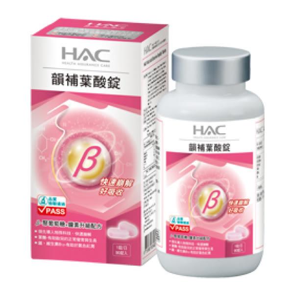 HAC-新升級韻補葉酸錠 (90錠/ 單瓶) 哈克麗康、永信藥品【杏一】