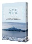 日本冬季行旅:東京‧仙台‧高崎‧輕井澤的心靈散步