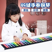 天智手卷鋼琴49鍵加厚初學者入門兒童練習便攜式軟摺疊玩具小樂器NMS【美眉新品】