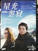挖寶二手片-0B05-233-正版DVD-電影【星光雲寂】-茱麗葉畢諾許 克莉絲汀史都華 克蘿伊摩蕾茲(直購