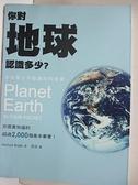 【書寶二手書T9/科學_HYW】你對地球認識多少?_麥可.布萊特