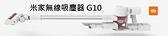 【小米】米家無線吸塵器 G10 (台灣公司貨)