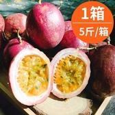 【樂品食尚】通過373項農藥檢驗•新鮮百香果-5斤x1箱