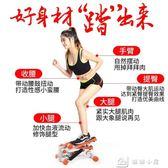 踏步機 家用機免安裝登山機多功能瘦腰機腳踏機健身器材 igo 父親節下殺