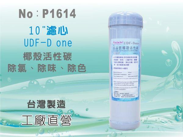 【水築館淨水】10吋UDF D-ONE椰殼活性碳濾心 水族魚缸 RO純水機 淨水器 飲水機 過濾器(貨號P1614)