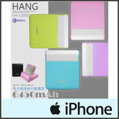★Hang H4-12000 馬卡龍行動電源/Apple IPhone 2G/3G/4S/5/5S/5C/6/6S/6 PLUS/6S PLUS