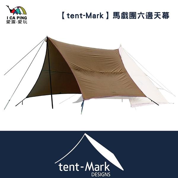 【日本 tent-Mark DESIGNS】馬戲團六邊天幕 #TM-910183