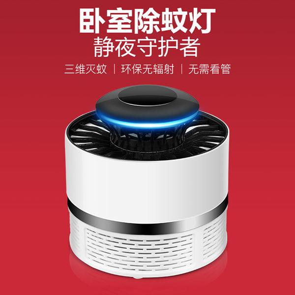 家用滅蚊器 USB捕蚊燈 滅蚊燈 吸入式 蚊蟲誘滅器 LED驅蚊燈 除蚊 光觸媒 無輻射 靜音 電蚊器
