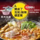 日安良食火鍋祭 買肉送鍋 1111~起開...