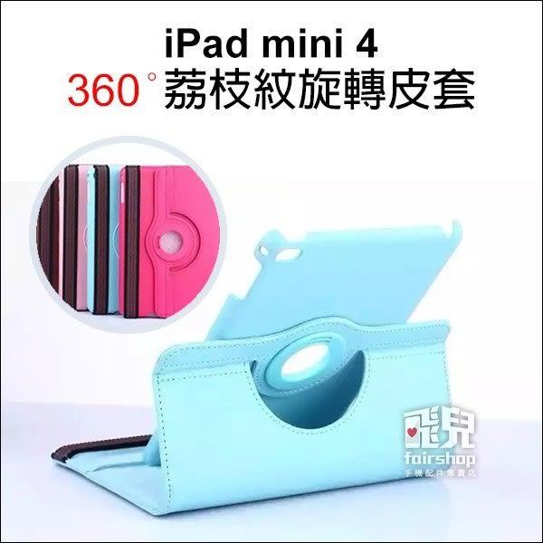 【妃凡】隨意轉動!iPad mini4 荔枝紋360度旋轉 超薄 支架 皮套 保護套 保護殼 iPad mini 4