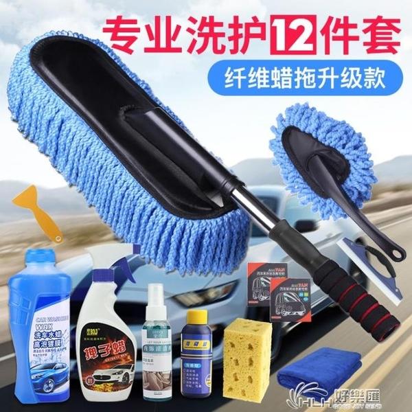 洗車用品擦車神器掃灰拖把除塵撣子汽車刷子長柄伸縮工具套裝家用好樂匯