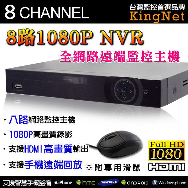 監視器 8路1080P 網路DVR主機 1080P高畫質 手機遠端監看回放 監控器材 台灣安防