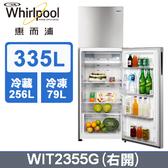 Whirlpool 惠而浦 【 WIT2355G 】335公升鈦金鋼上下門冰箱