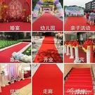 婚慶紅地毯一次性開業店鋪門口樓梯結婚紅毯大面積婚禮加厚長期用 黛尼時尚精品