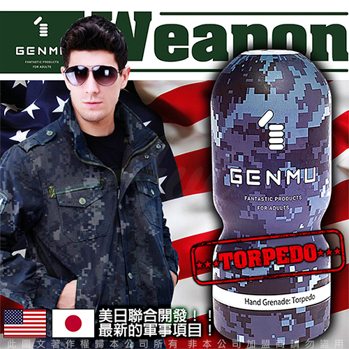 買送贈品免運送潤滑液 日本GENMU美日共同開發 WEAPON重裝武器系列強力砲火迷彩真妙杯 TORPEDO魚雷