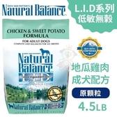*KING WANG*Natural Balance 低敏無穀地瓜雞肉成犬配方(原顆粒)4.5LB【99000】‧犬糧