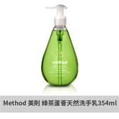 【Method 美則】綠茶蘆薈天然洗手乳 354ml