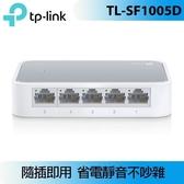 TP-LINK TL-SF1005D(UN) 5 埠 10/100Mbps 桌上型交換器