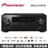 Pioneer 先鋒 7.2聲道 AV環繞擴大機 VSX-LX104-B
