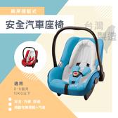 兩色可選 台灣製 幼兒寶寶提籃手提式安全汽座 安全汽車座椅 統姿
