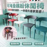 北歐風可堆疊繽紛休閒椅 抗UV不褪色 餐椅 辦公椅 塑膠椅 靠背椅 【NS242】《約翰家庭百貨