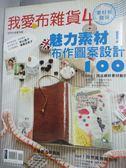 【書寶二手書T3/美工_XDL】我愛布雜貨04-魅力素材!布作圖案設計100_DIY編輯部_附紙型