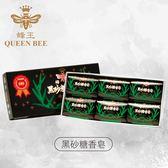 蜂王黑砂糖香皂80g*6入/盒
