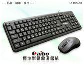 新竹【超人3C】AIBO KM05 USB 多媒體有線鍵盤滑鼠組 潑水USB鍵盤+光學滑鼠 0050053