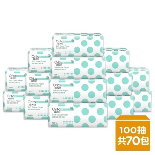 歐芮坦細柔抽取式衛生紙100抽10包入-7串/箱-箱購