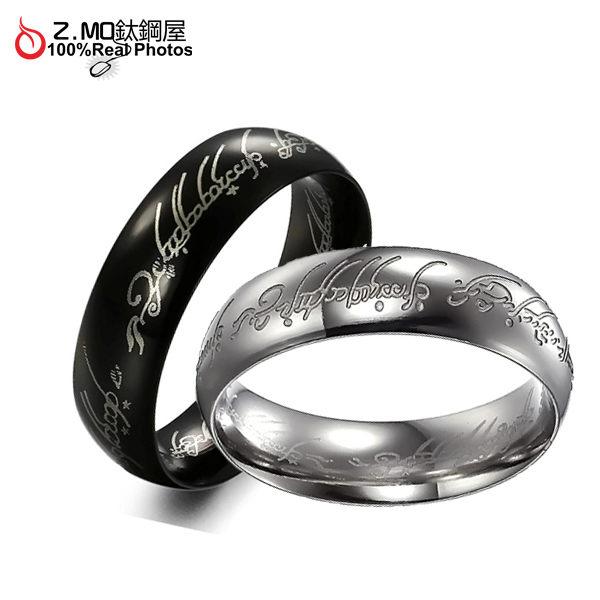 [Z-MO鈦鋼屋]純西德白鋼打造/黑銀兩色魔戒戒指/中性前衛風格單件價【BKS324】