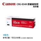 【有購豐】CANON 佳能 CRG-054H C 藍色原廠高容量碳粉匣 適用:MF642cdw/MF644cdw