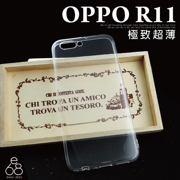 E68精品館 超薄 透明殼 OPPO R11 CPH1707 5.5吋 手機殼 軟殼 隱形 保護套 裸機 保護殼 無翻蓋